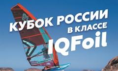 В Сочи при поддержке «ВнешТрейдСервис ЛТД» стартует Кубок России в классе IQ Foil