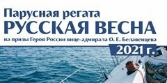 22 апреля в Севастополе при поддержке «ВнешТрейдСервис ЛТД» стартует парусная регата «Русская весна»