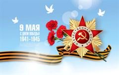 С Днем победы! Чтим и помним подвиг на фронте и в тылу!
