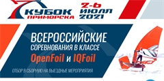 В Приморске стартуют соревнования по виндсерфингу в классе IQFoil