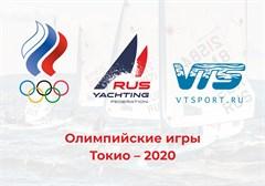 Профессиональную экипировку сборной по парусному спорту на Олимпиаду-2020 обеспечила компания «Внештрейдсервис ЛТД»