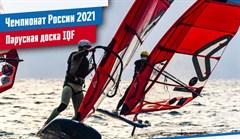 24 сентября в Сочи стартуют гонки первенства в олимпийских классах и чемпионата в новом олимпийском классе - парусной доски IQF
