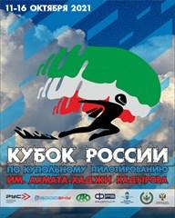 Кубок России по купольному пилотированию впервые пройдет на Северном Кавказе